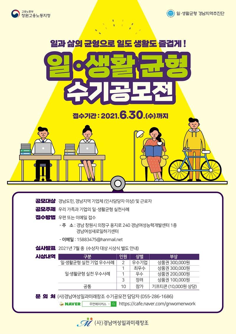 2021년 '일‧생활균형 수기공모전' 포스터.jpg